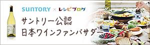 サントリー公認日本ワインファンバサダー